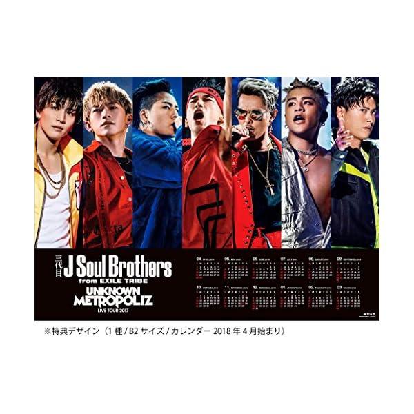 【早期購入特典あり】三代目 J Soul Br...の紹介画像3