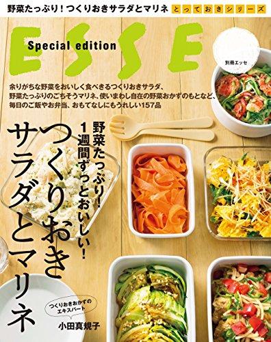 野菜たっぷり!1週間ずっとおいしい!つくりおきサラダとマリネ とっておきシリーズ (別冊ESSE)の詳細を見る