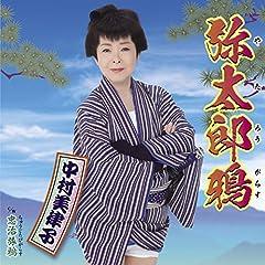 中村美律子「弥太郎鴉」のCDジャケット