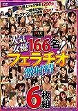 人気女優166名! フェラチオ激射精 婦人社/エマニエル [DVD]