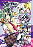 マジキュー4コマ ひぐらしのなく頃に(12) (マジキューコミックス)