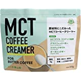 仙台勝山館 MCTコーヒークリーマー165g【簡単バターコーヒー 混ぜるだけ MCTオイル グラスフェッドバター オーガニックギー 糖質・糖類ゼロ】