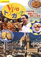 Viva!トスカーナ (Sunny Side Stories)