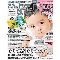 ひよこクラブ 2017年4月号 [雑誌]