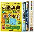 レインボー英語辞典 全4巻