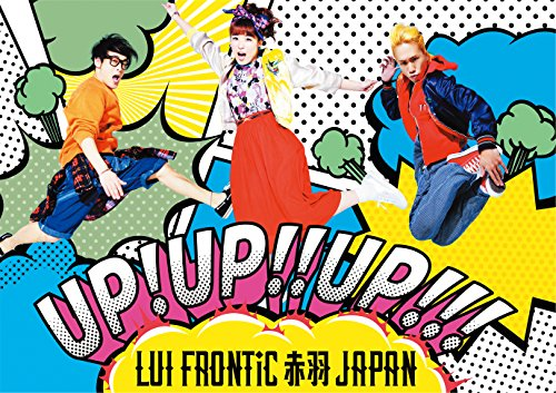 UP! UP!! UP!!!(初回限定盤)(DVD付)