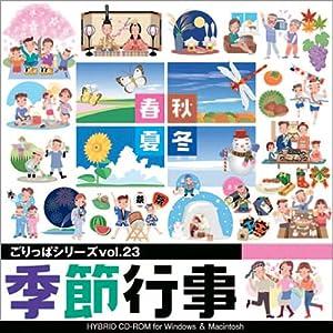 ごりっぱシリーズ Vol.23「季節行事」