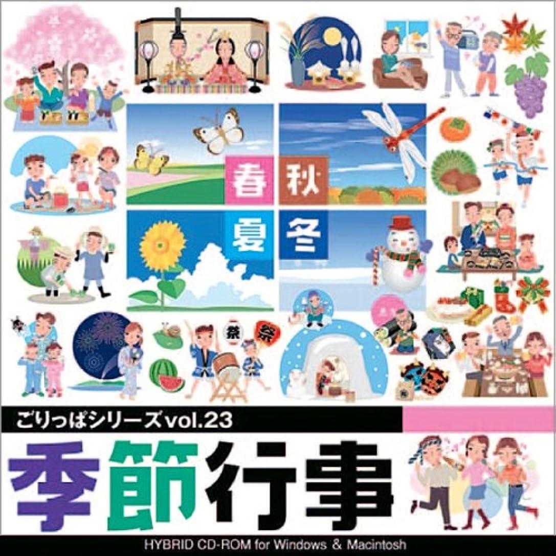 硫黄脅威大臣ごりっぱシリーズ Vol.23「季節行事」