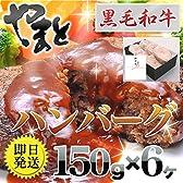 特選松阪牛専門店やまと 黒毛和牛 ハンバーグ 150g×6個 (6名様用) 【黒毛和牛100%】