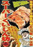スーパーくいしん坊 珍味ギョーザ勝負の巻 (講談社プラチナコミックス)