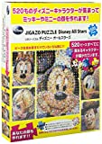 テンヨー ジガゾーパズル 520ピース ディズニーオール...