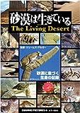 砂漠は生きている/THE LIVING DESERT