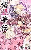 桜姫華伝 12 (りぼんマスコットコミックス)