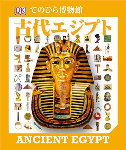 てのひら博物館 古代エジプト