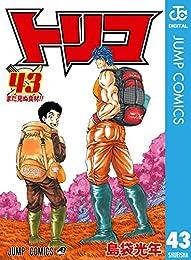 トリコ モノクロ版 43 (ジャンプコミックスDIGITAL)