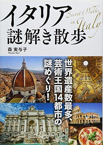 イタリア謎解き散歩 (中経の文庫)の詳細を見る
