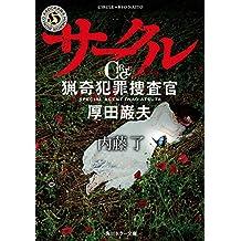 Amazon.co.jp: 内藤 了: Kindle...
