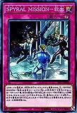 SPYRAL MISSION-救出 ノーマル 遊戯王 エクストラパック2017 ep17-jp034