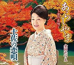 金田たつえ「あらしやま〜京の恋唄〜」のCDジャケット