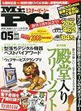 Mr.PC (ミスターピーシー) 2013年 05月号 [雑誌]