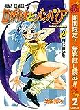 ロザリオとバンパイア【期間限定無料】 2 (ジャンプコミックスDIGITAL)