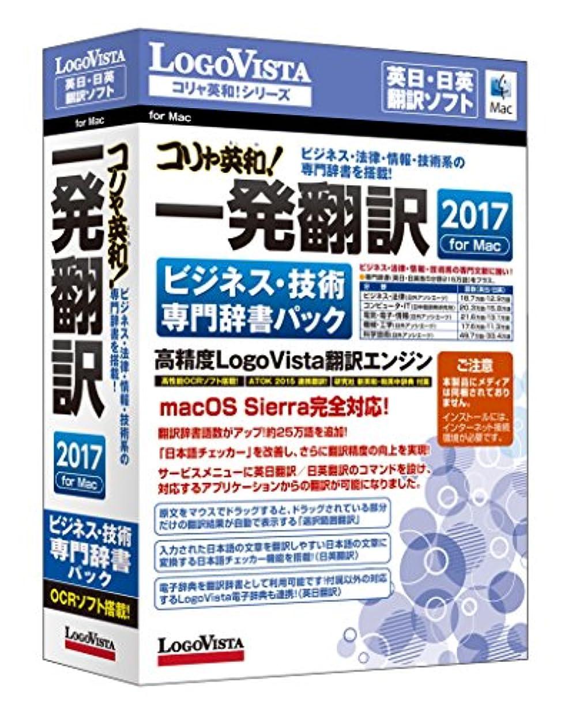一次言及する時々コリャ英和!一発翻訳 2017 for Mac ビジネス?技術専門辞書パック