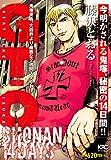 GTO SHONAN14DAYS / 藤沢 とおる のシリーズ情報を見る