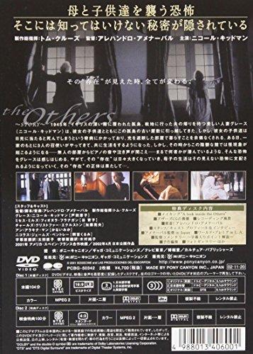 アザーズ [DVD]