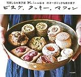 ビスケ、クッキー、マフィン 可笑しなお菓子屋 kinacoのオーガニックな焼き菓子