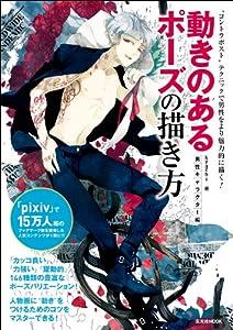 動きのあるポーズの描き方  男性キャラクター編 (玄光社MOOK)