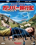 ガリバー旅行記 3枚組ブルーレイ&DVD&デジタルコピー(ブルー...[Blu-ray/ブルーレイ]