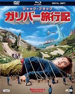 ガリバー旅行記 3枚組ブルーレイ&DVD&デジタルコピー(ブルーレイケース)〔初回生産限定〕 [Blu-ray]