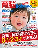 育脳Baby-mo 0・1・2・3才 今日からできること (主婦の友生活シリーズ)