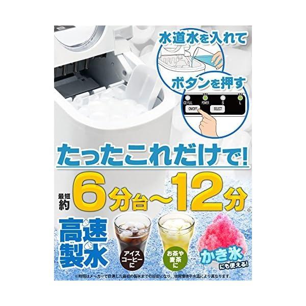 Shop405 製氷機 家庭用 新型 高速 自...の紹介画像3