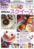100円グッズでかわいいスクイーズ (e-MOOK)
