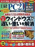 日経PC21 2017年8月号