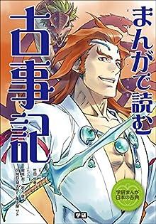 まんがで読む 古事記 [Manga de Yomu Kojiki]