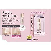 プリマヴィスタ 皮脂くずれ防止化粧下地UV SPF20 PA++ サンプル 0.4ml