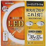 アイリスオーヤマ LED 丸型 (FCL) 30形+32形 電球色 シーリング用 省エネ大賞受賞 蛍光灯 LDCL3032SS/L/27-C