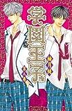 学園王子(8) (KCデラックス 別冊フレンド)