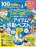 100均ファンmagazine!  vol.2 (晋遊舎ムック)