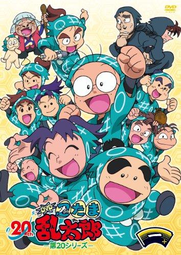 TVアニメ(忍たま乱太郎) DVD 第20シリーズ 一の段