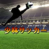 少林サッカー Creator's ver.