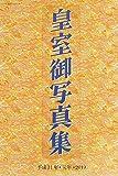 トライエックス 皇室御写真集 平成31年・元年・2019年 カレンダー 壁掛け 53×38cm MT_Furoshiki_090