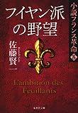 フイヤン派の野望 小説フランス革命8 (集英社文庫)