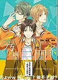 秀徳三角関係 宮地→高尾←緑間 (F-BOOK Selection)