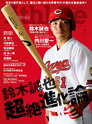 広島アスリートマガジン2017年8月号