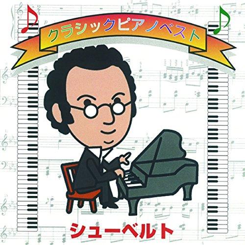 シューベルト ピアノベスト