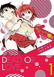 明るいセカイ計画 1巻 (デジタル版ガンガンコミックスONLINE)