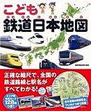 こども 鉄道日本地図(カード付) 画像